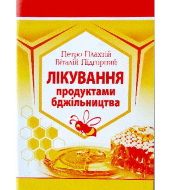 Лікування продуктами бджільництва