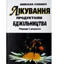 Лікування продуктами бджільництва. Поради та рецепти