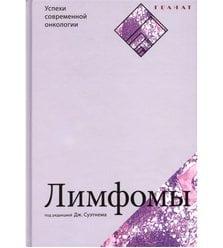 Лимфомы