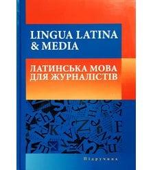 LINGUA LATINA & MEDIA. Латинська мова для журналістів