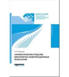 Лингвистические средства библиотечно-информационных технологий