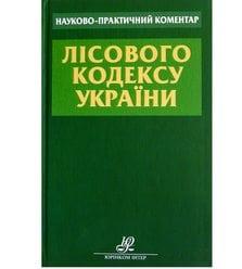 Науково-практичний коментар Лісового кодексу України