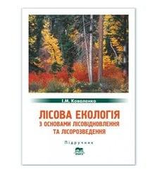 Лісова екологія з основами лісовідновлення та лісорозведення
