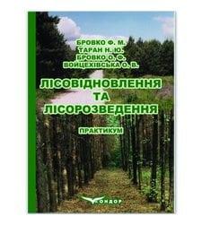 Лісовідновлення та лісорозведення