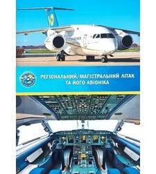 Регіональний/магістральний літак та його авіоніка