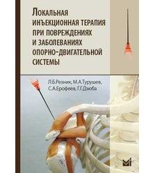 Локальная инъекционная терапия при повреждениях и заболеваниях опорно-двигательной си..
