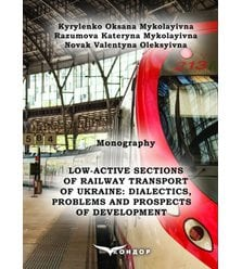 Low-active sections of railway transport of Ukraine: dialectics, problems and prospec..