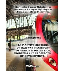 Low-active sections of railway transport of Ukraine: dialectics, problems and prospects of development : Monography