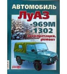 ЛуАЗ 969М, -1302 Руководство по эксплуатации и ремонту