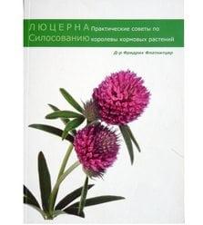 Люцерна. Практические советы по силосованию королевы кормовых растений