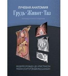 Лучевая анатомия. Грудь, живот, таз