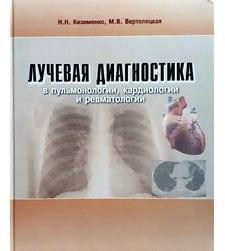 Лучевая диагностика в пульмонологии, кардиологии и ревматологии