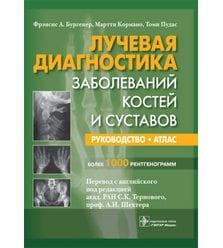 Лучевая диагностика заболеваний костей и суставов: руководство, атлас