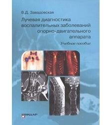 Лучевая диагностика воспалительных заболеваний опорно-двигательного аппарата