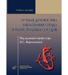 Лучевая диагностика заболеваний сердца и магистральных сосудов