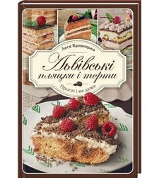 Львівські пляцки і торти