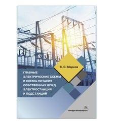 Главные электрические схемы и схемы питания собственных нужд электростанций и подстан..
