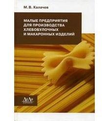 Малые предприятия для производства хлебобулочных и макаронных изделий