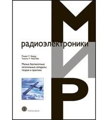 Малые беспилотные летательные аппараты: теория и практика