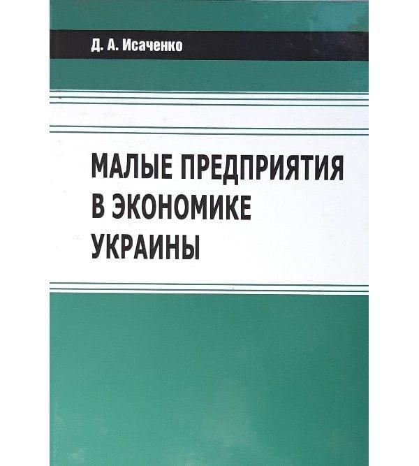 Малые предприятия в экономике Украины