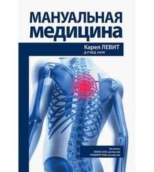 Мануальная медицина