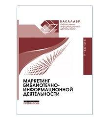 Маркетинг библиотечно-информационной деятельности