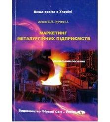 Маркетинг металургійних підприємств