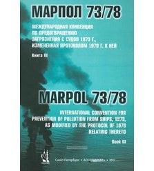 Международная Конвенция по предотвращению загрязнения с судов (МАРПОЛ) Книга III