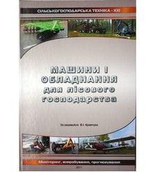 Машини і обладнання для лісового господарства