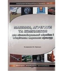 Машини, агрегати та комплекси для післязбиральної обробки і зберігання зернових культ..