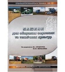 Машини для збирання зернових та технічних культур