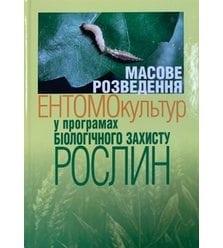 Масове розведення ентомокультур у програмах біологічного захисту рослин