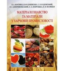Матеріалознавство та матеріали у харчовій промисловості
