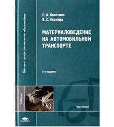 Материаловедение на автотранспорте