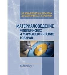 Материаловедение медицинских и фармацевтических товаров