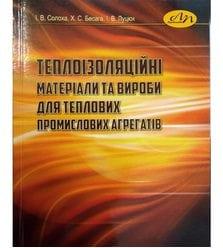 Теплоізоляційні матеріали та вироби для теплових промислових агрегатів