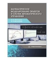 Математическое моделирование объектов и систем автоматического управления