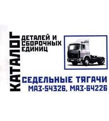 МАЗ 54326; 64226 (седельные тягачи). Каталог деталей