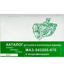 Коробка передач МАЗ 543205-070