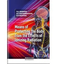 Means of Protecting the Body from the Effects of Ionising Radiation (Засоби захисту о..
