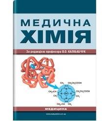 Медична хімія. За ред. В.О. Калібабчук