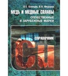 Медь и медные сплавы: отечественные и зарубежные марки