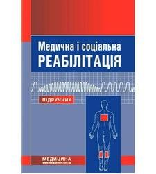 Медична і соціальна реабілітація