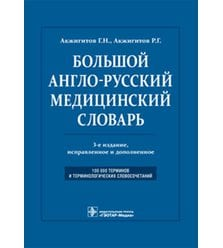 Большой англо-русский медицинский словарь. Около 100 000 терминов и 25 000 ..