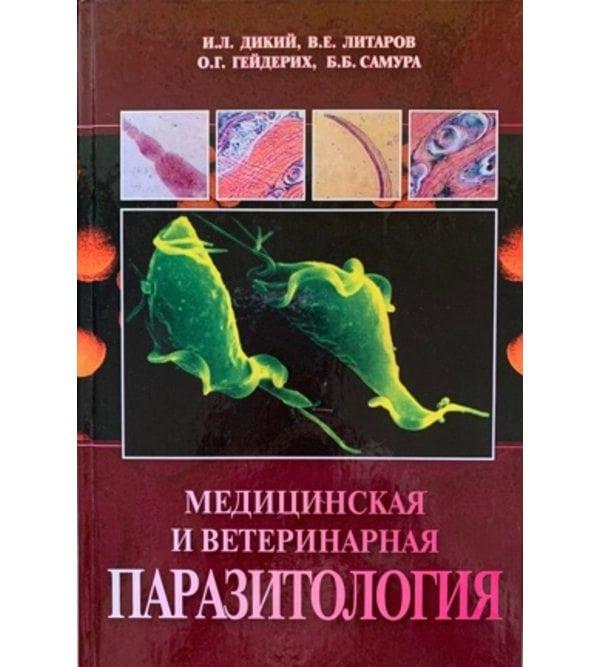 Медицинская и ветеринарная паразитология