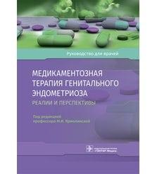 Медикаментозная терапия генитального эндометриоза: реалии и перспективы