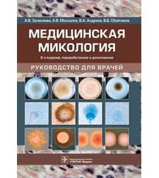 Медицинская микология : руководство для врачей