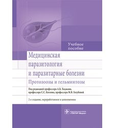 Медицинская паразитология и паразитарные болезни. Протозоозы и гельминтозы
