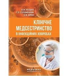 Клінічне медсестринство в інфекційних хворобах