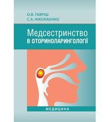 Медсестринство в оториноларингології